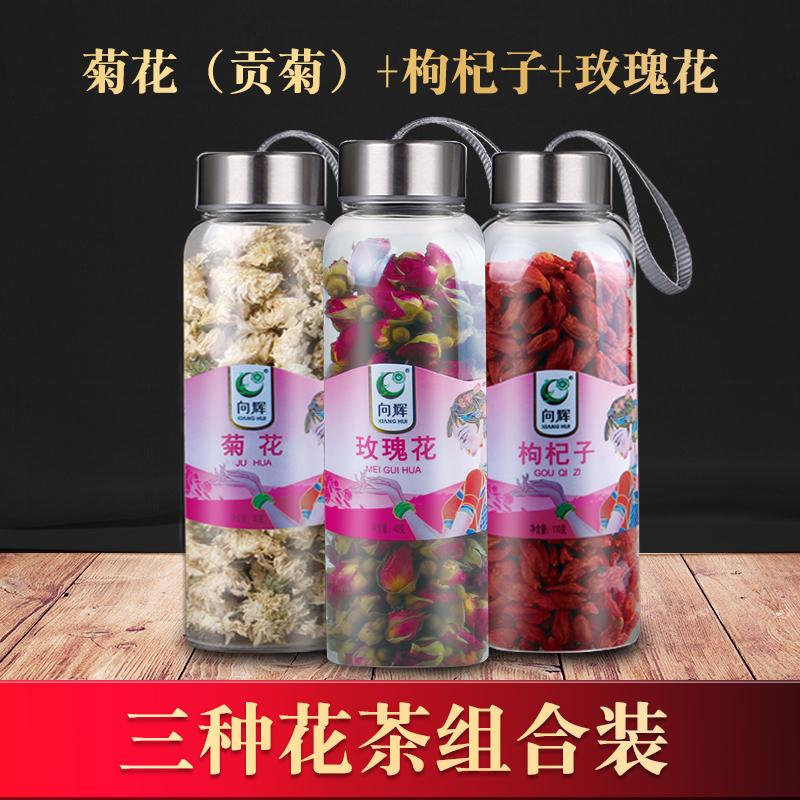 玫瑰花+菊花(贡菊)+枸杞子