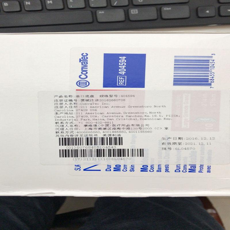 康维德两件式造口袋底盘404594