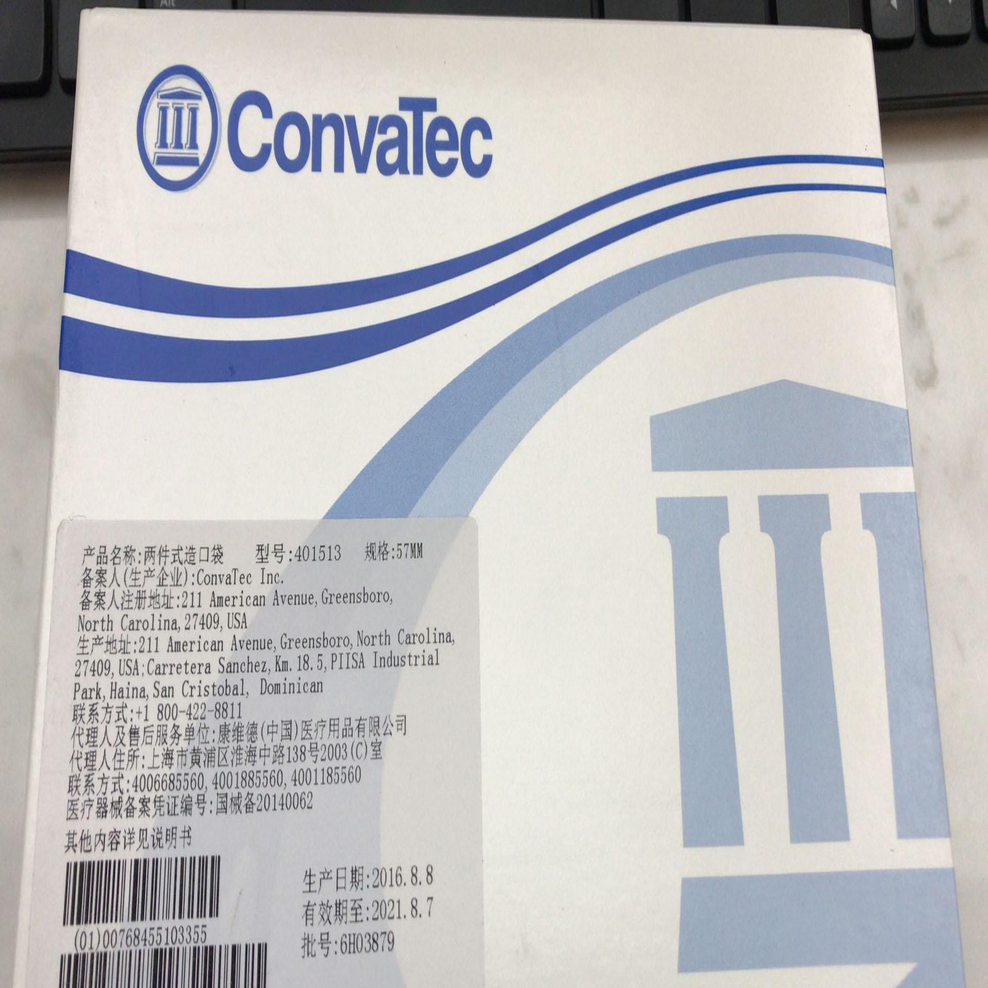 康维德两件式造口袋401513