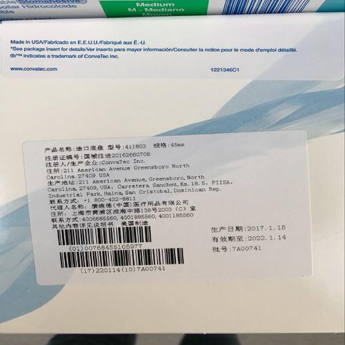美国施贵宝康维德造口袋两件式中号22-33mm可塑形特软底盘411803