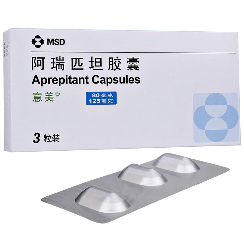 阿瑞匹坦膠囊