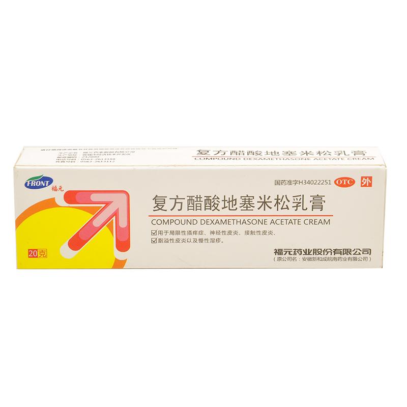 復方醋酸地塞米松乳膏