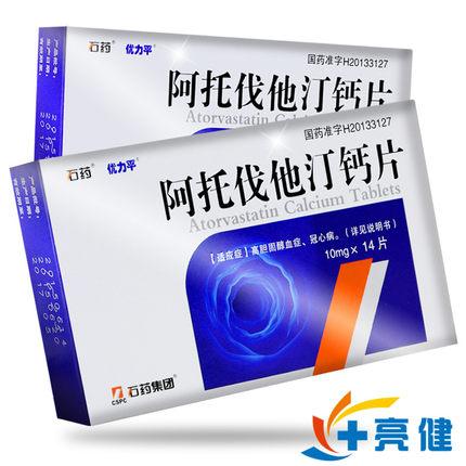 【优力平】阿托伐他汀钙片
