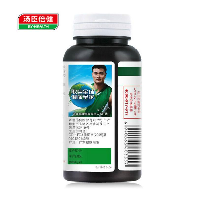 【汤臣倍健】维生素C咀嚼片 1g*60片 补充维生素C