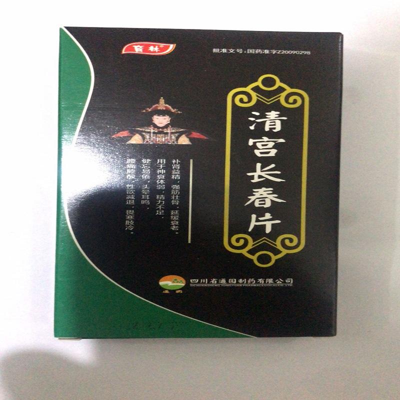 清宫长春片