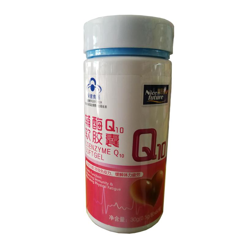 莱思福 辅酶Q10软胶囊