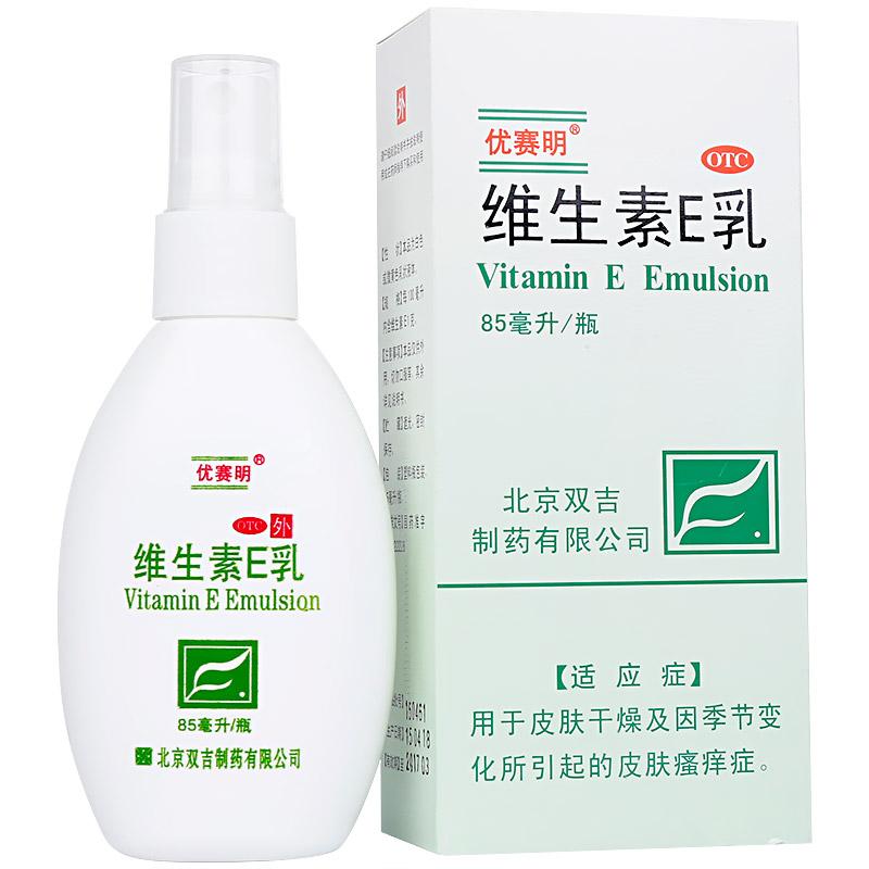 【优赛明】维生素E乳