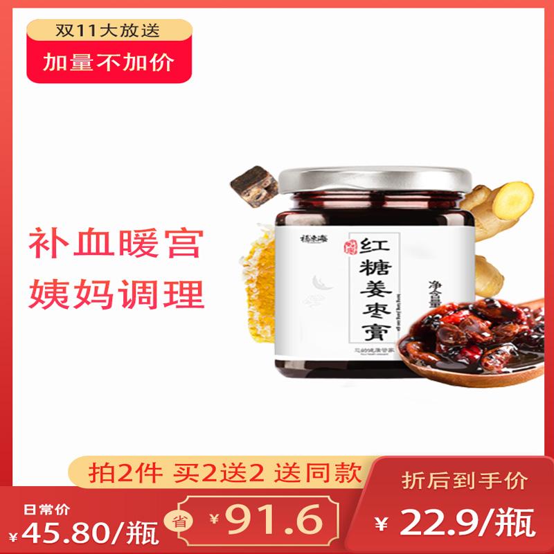 福东海 红糖姜枣膏 150克瓶装 黑糖姜茶姜糖手工生姜母