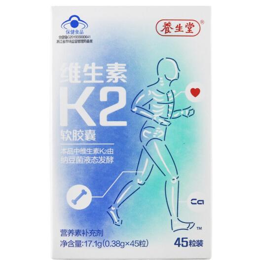 养生堂维生素K2软胶囊