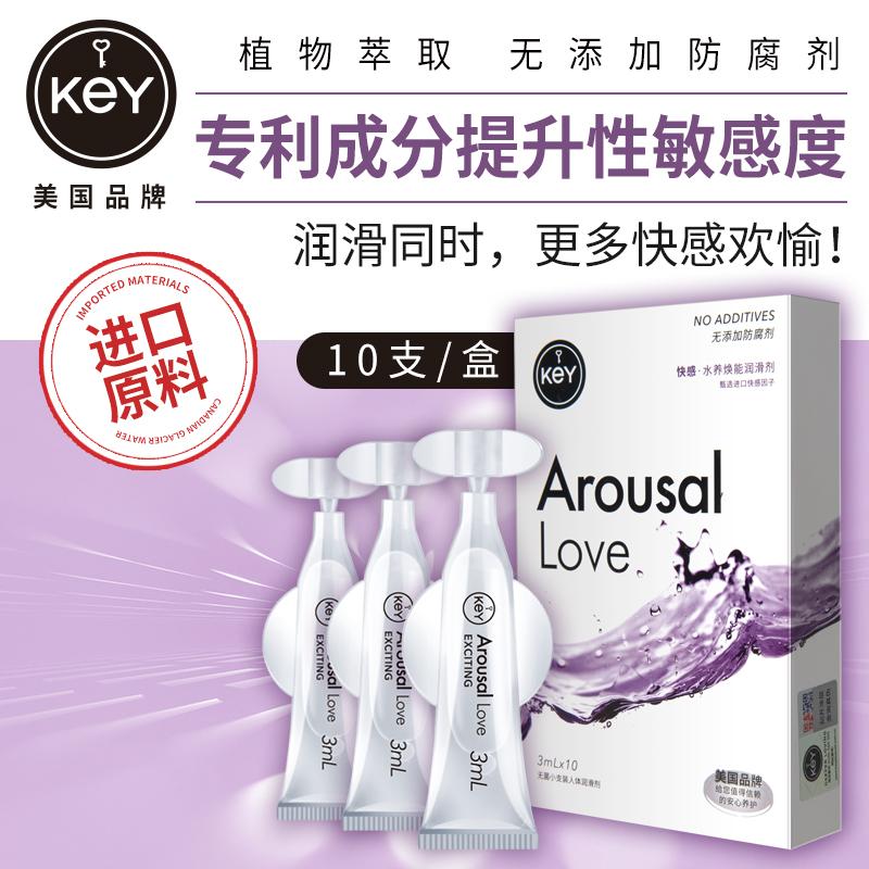 KEY 女用水養煥能快感增強高潮潤滑劑