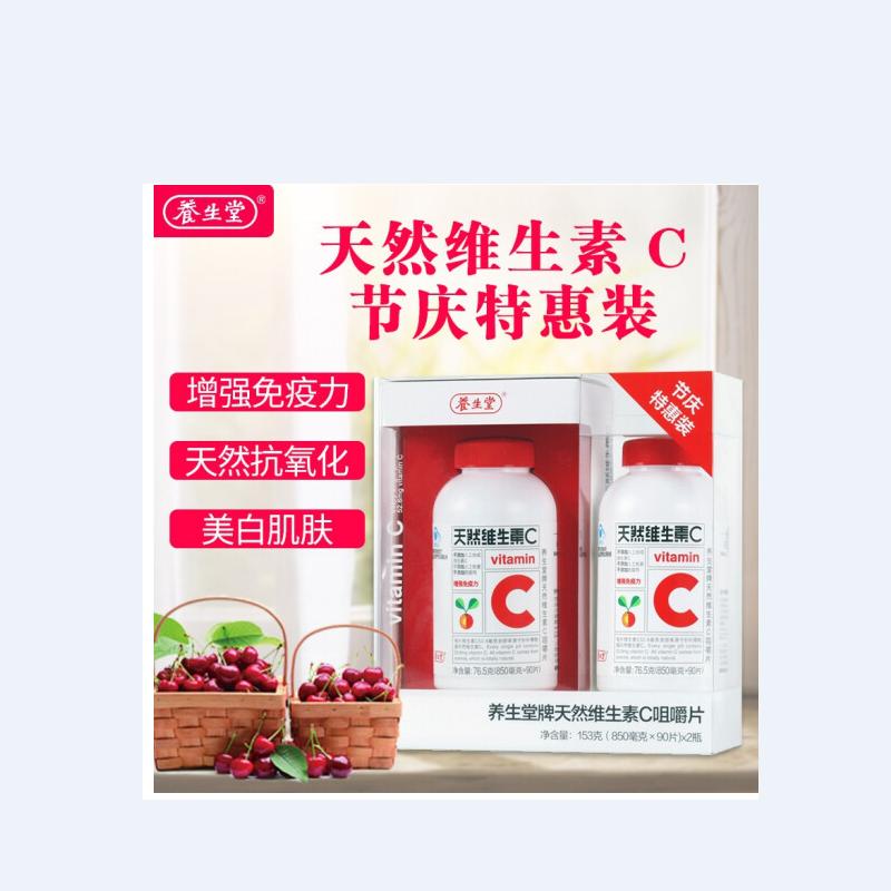 养生堂牌天然维生素C咀嚼片