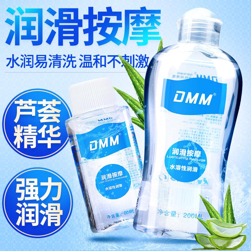 DMM 人體潤滑劑 男女用夫妻情趣潤滑油