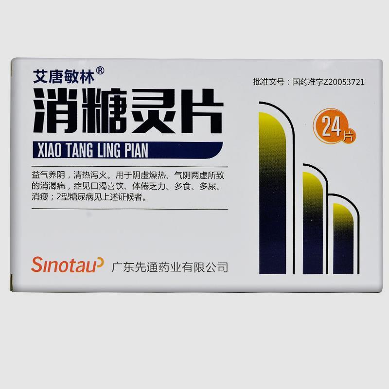 艾唐敏林 消糖灵片