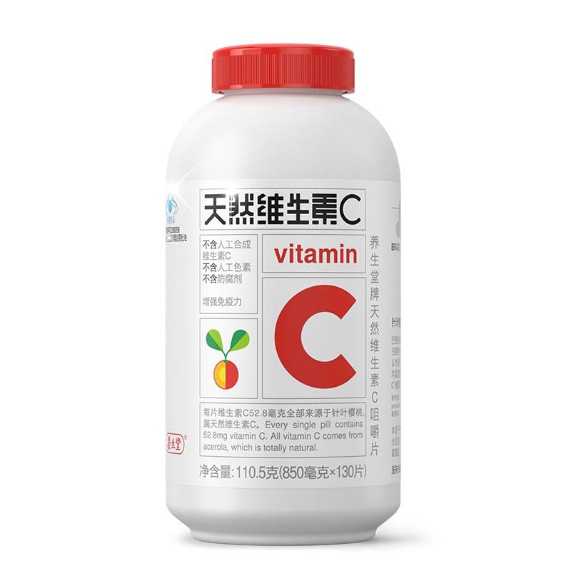 天然維生素C咀嚼片