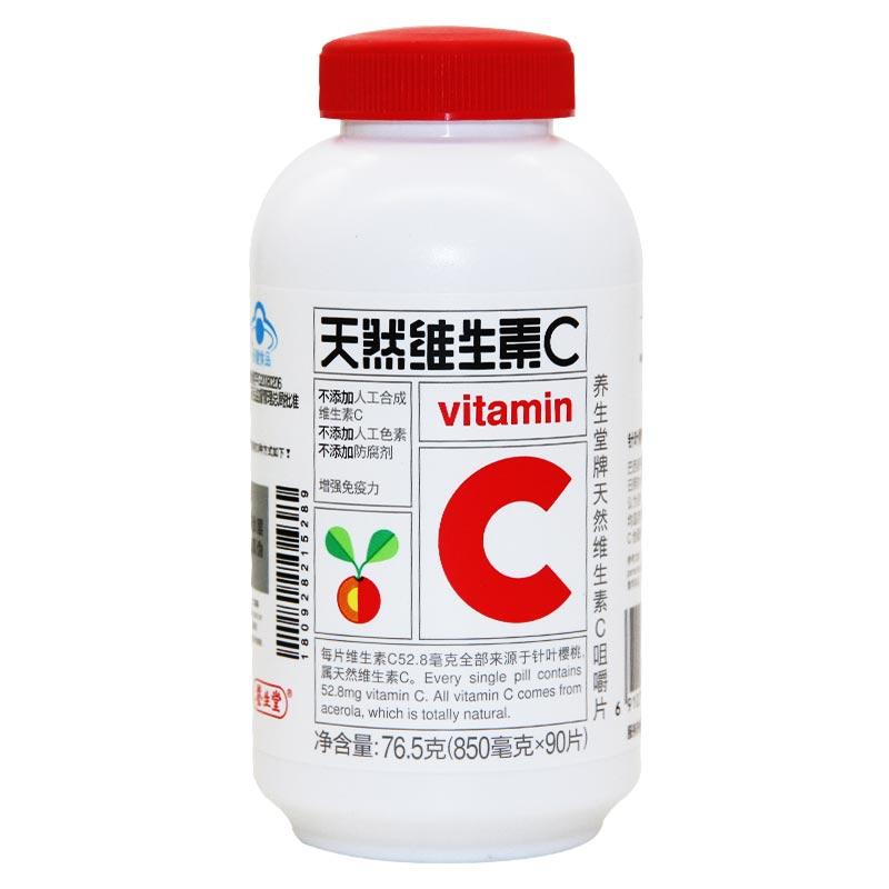 养生堂天然维生素C咀嚼片