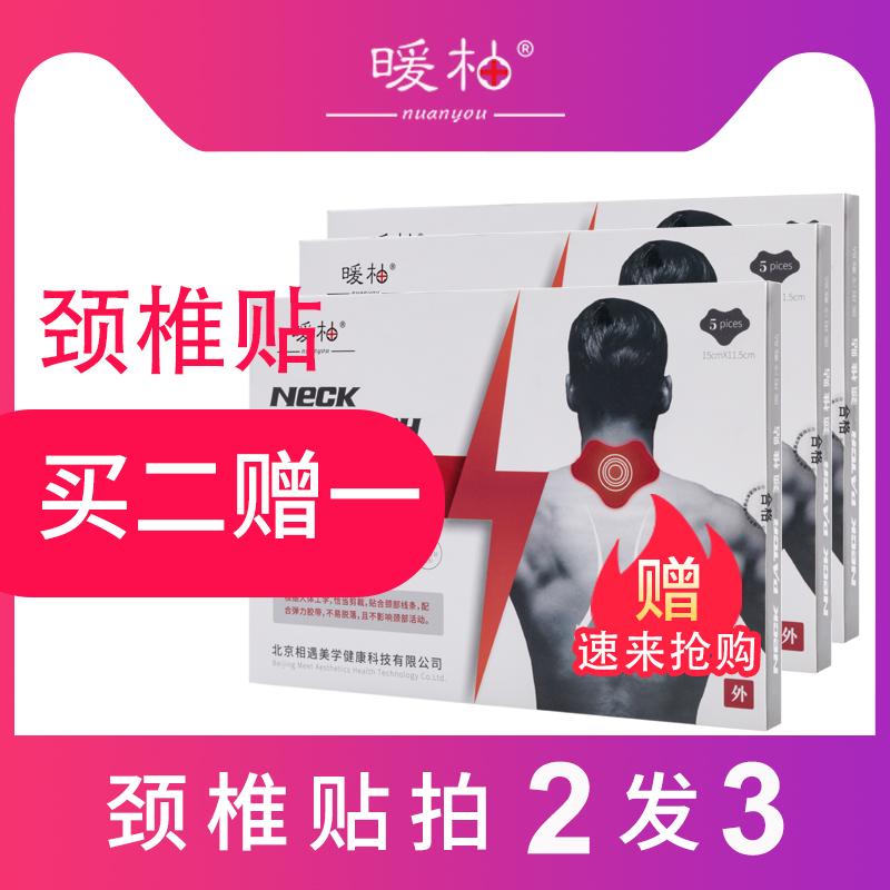 暖柚医用冷敷贴(颈椎贴) 北京相遇美学健康科技有限公司