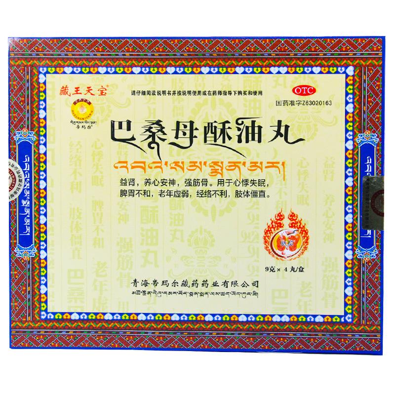 巴桑母酥油丸(wan)