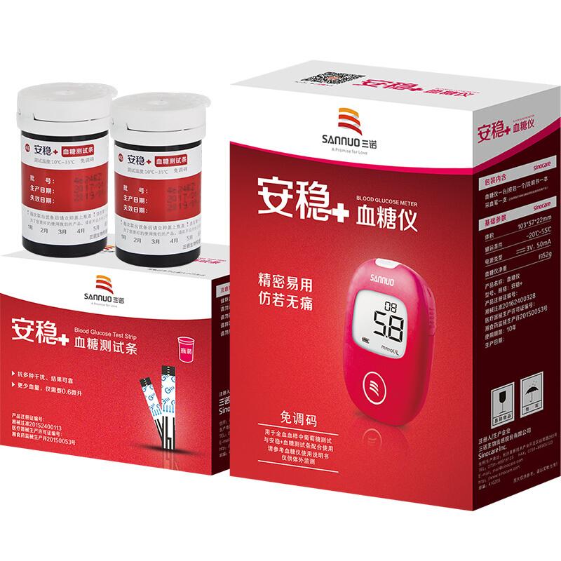 三诺安稳+免调码血糖仪套装含100支试纸