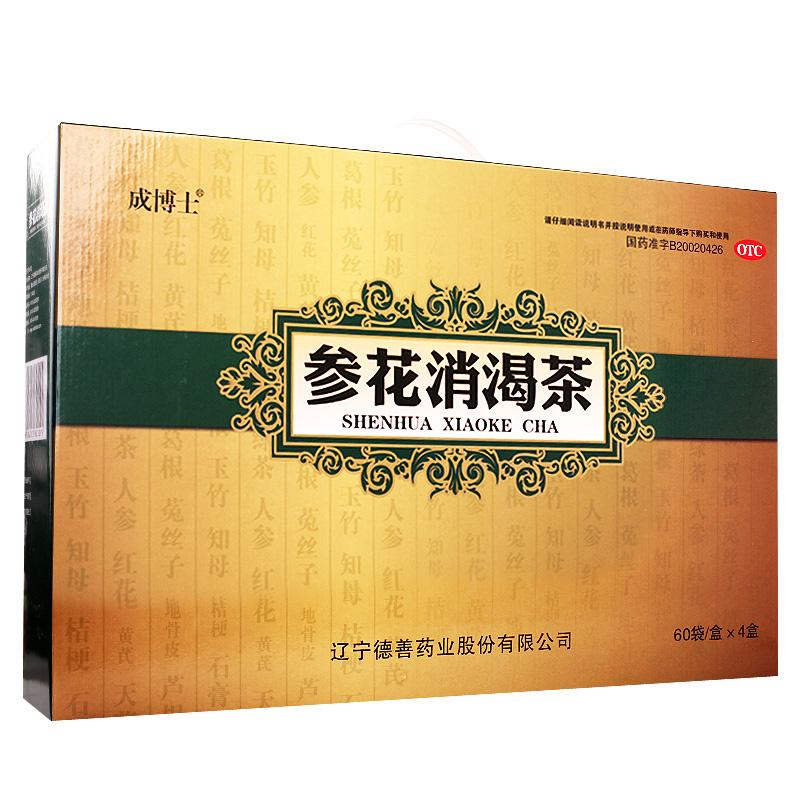 参花消渴茶