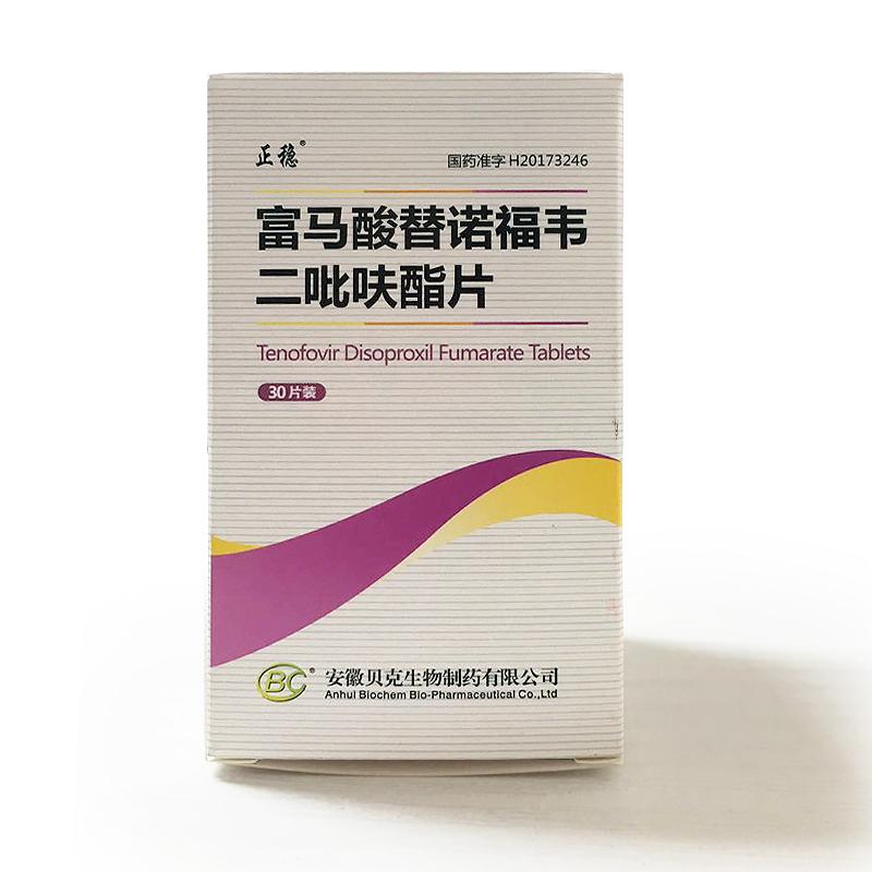 (正稳)富马酸替诺福韦二吡呋酯片
