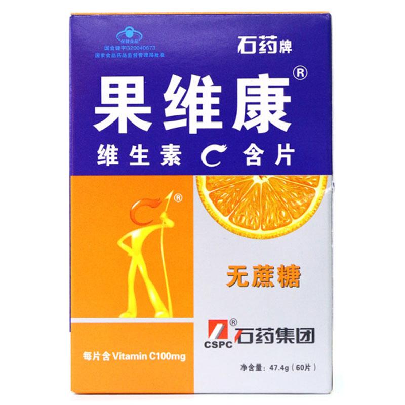 果维康维生素C含片无糖鲜橙