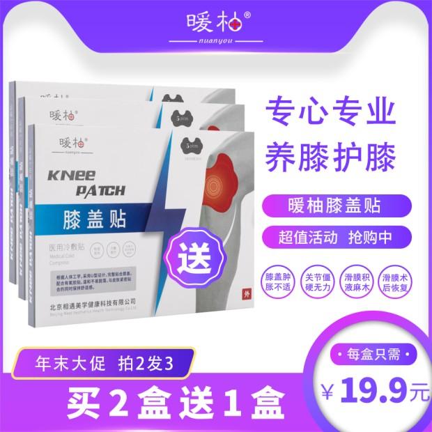 暖柚医用冷敷贴(膝盖贴)北京相遇美学健康科技有限公司