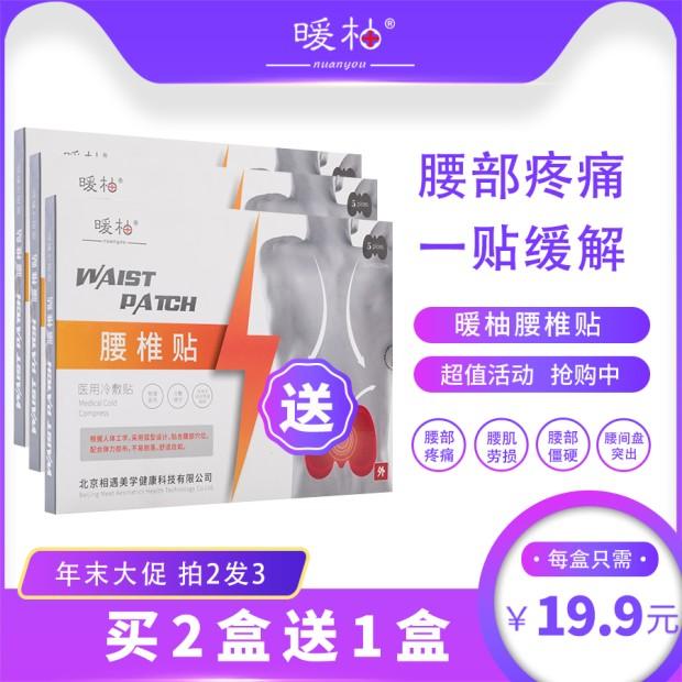 暖柚医用冷敷贴(腰椎贴) 北京相遇美学健康科技有限公司