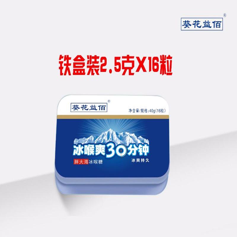 冰喉爽30分鐘胖大海冰喉糖(鐵盒裝)
