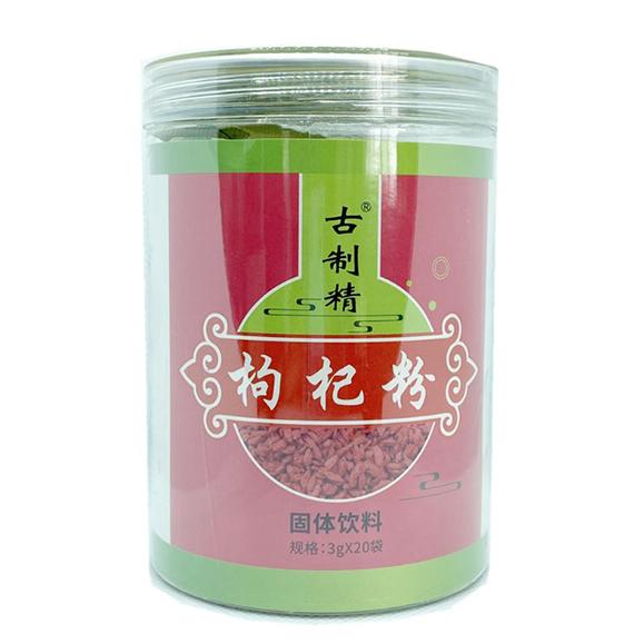 古制精 枸杞粉固体饮料