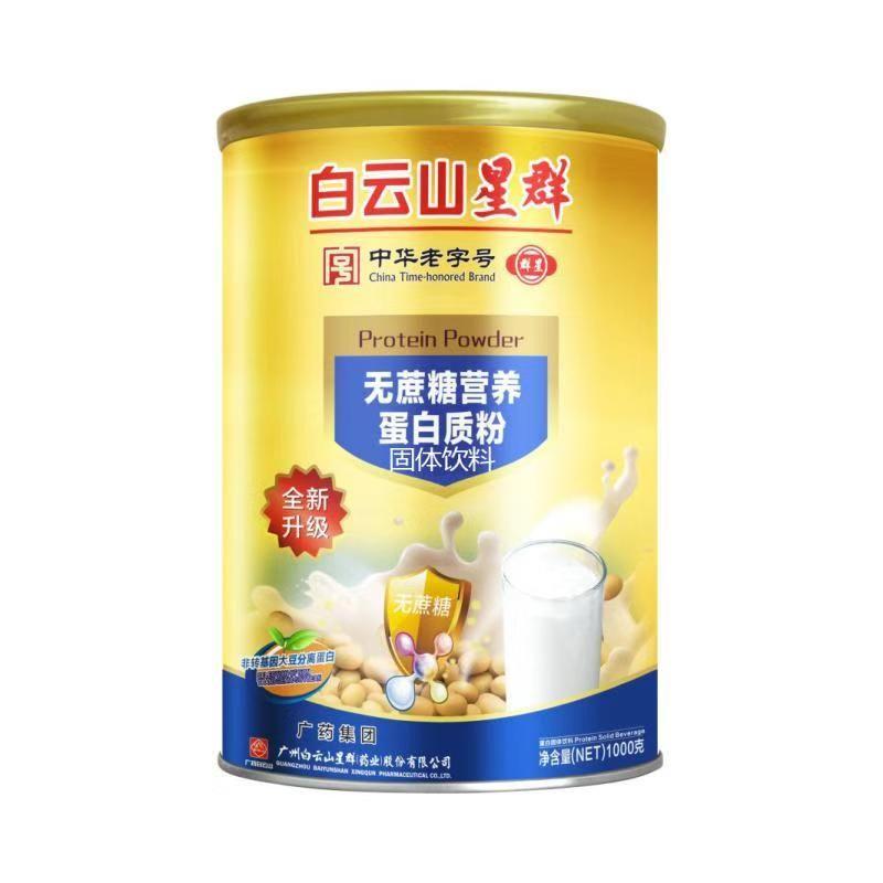 白云山星群无蔗糖营养蛋白质粉固体饮料