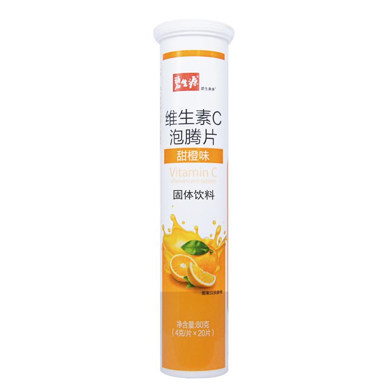 碧生源 维生素C泡腾片(甜橙味)固体饮料