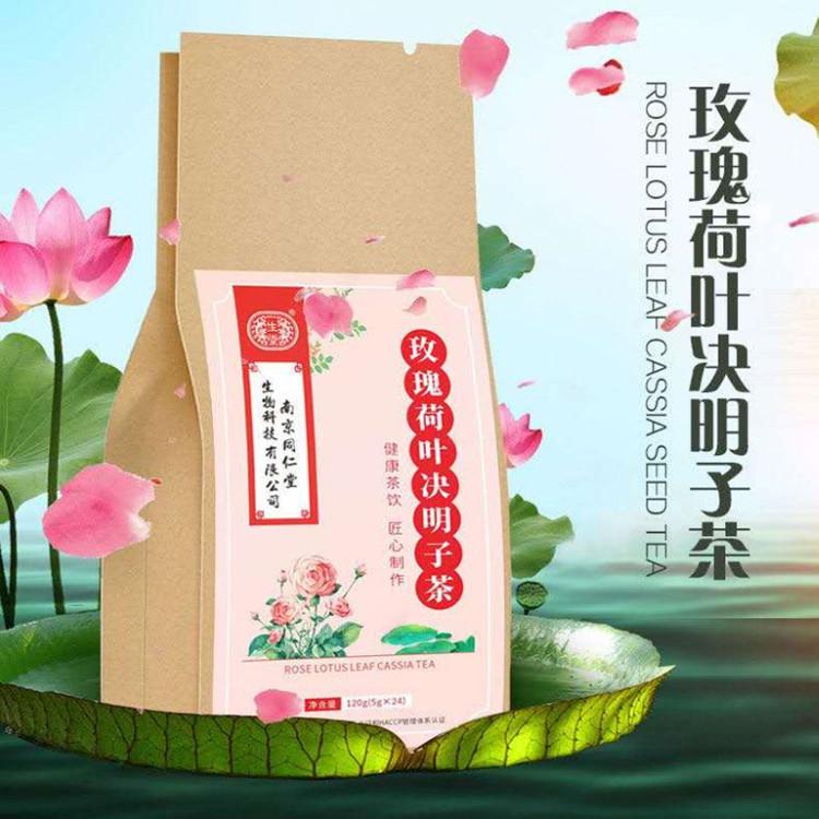 南京同仁堂玫瑰荷葉決明子茶
