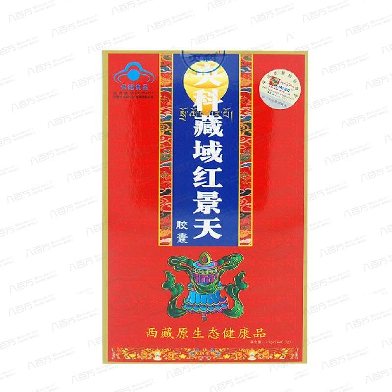 央科藏域红景天胶囊