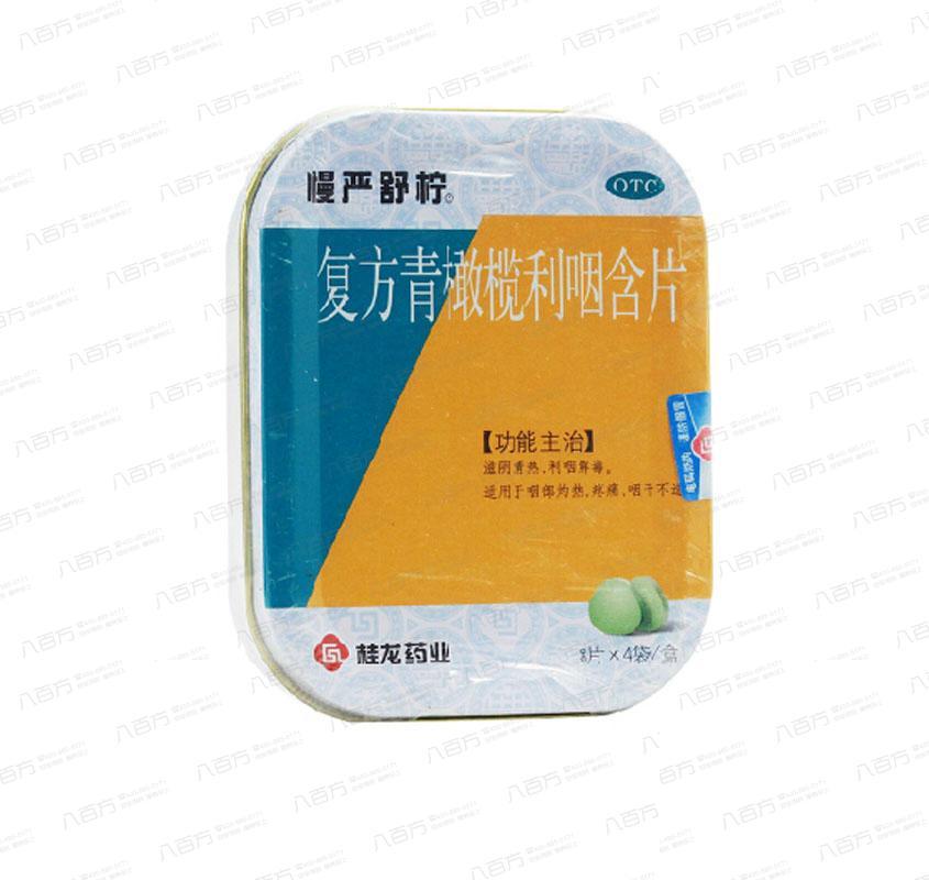 复方青橄榄利咽含片