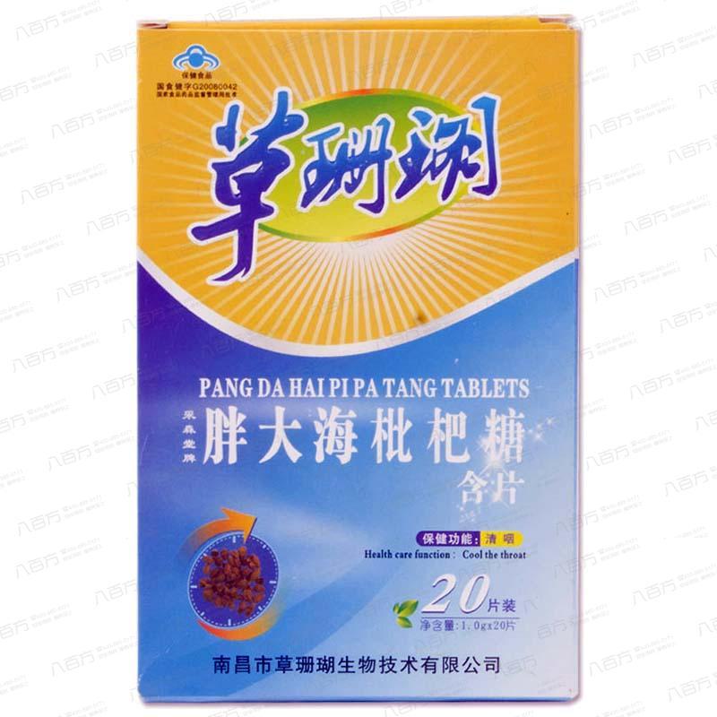 【草珊瑚】胖大海枇杷糖含片  1.0g*20片盒