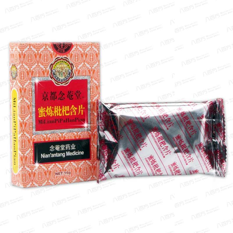 蜜炼枇杷含片