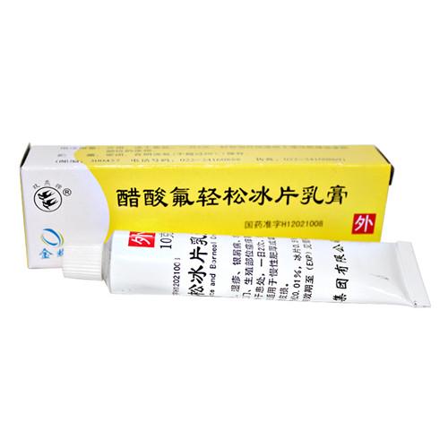 醋酸氟輕松冰片乳膏