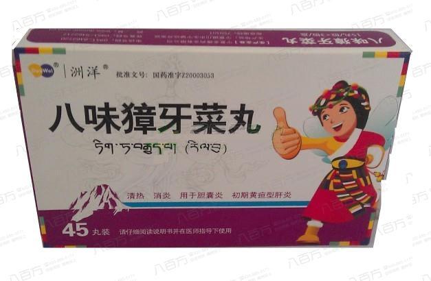 八味獐牙菜丸