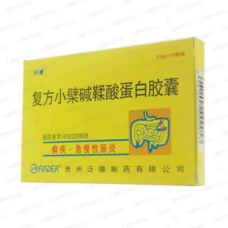 复方小檗碱鞣酸蛋白胶囊