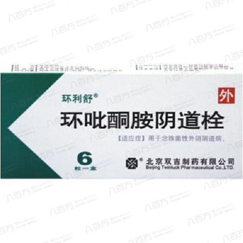 环吡酮胺阴道栓