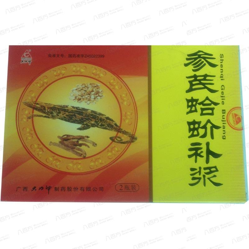 參芪蛤蚧補漿