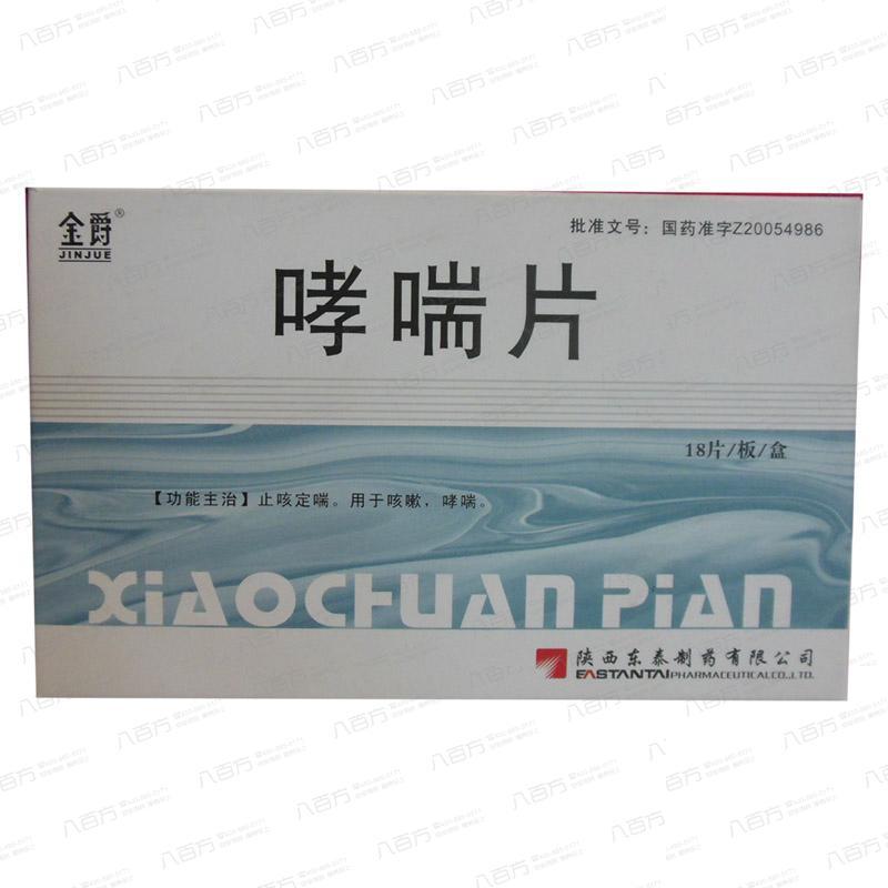 【金爵】哮喘片
