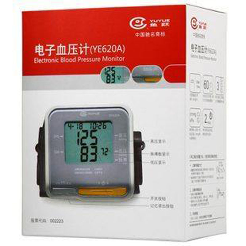 鱼跃电子血压计YE-620 A