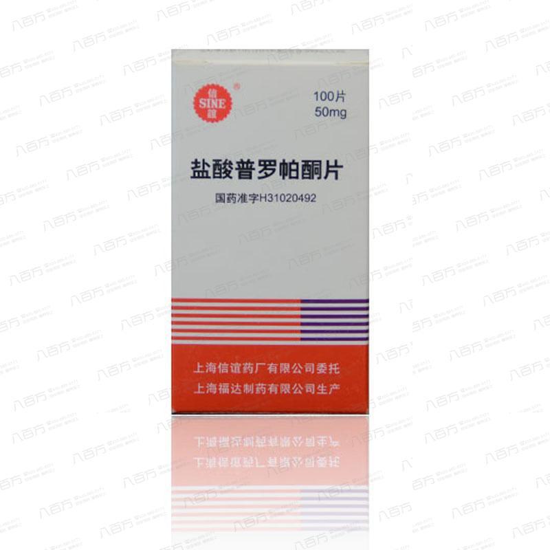 鹽(yan)酸普羅帕酮片