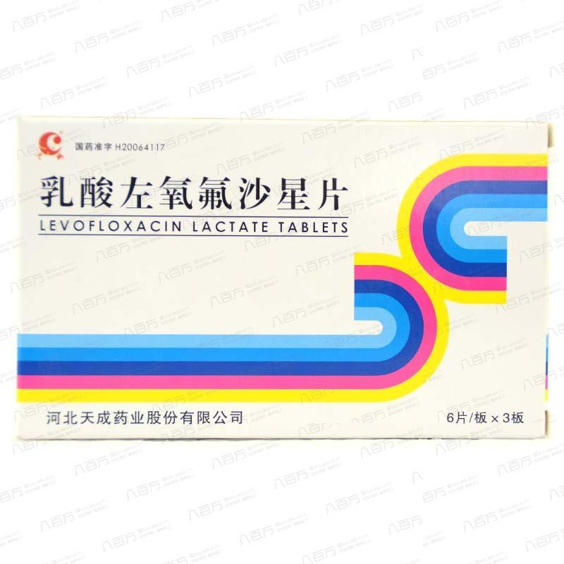 乳酸左氧氟沙星片