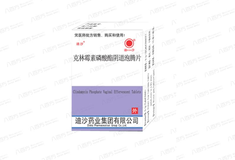 克林霉素磷酸酯陰道泡騰片