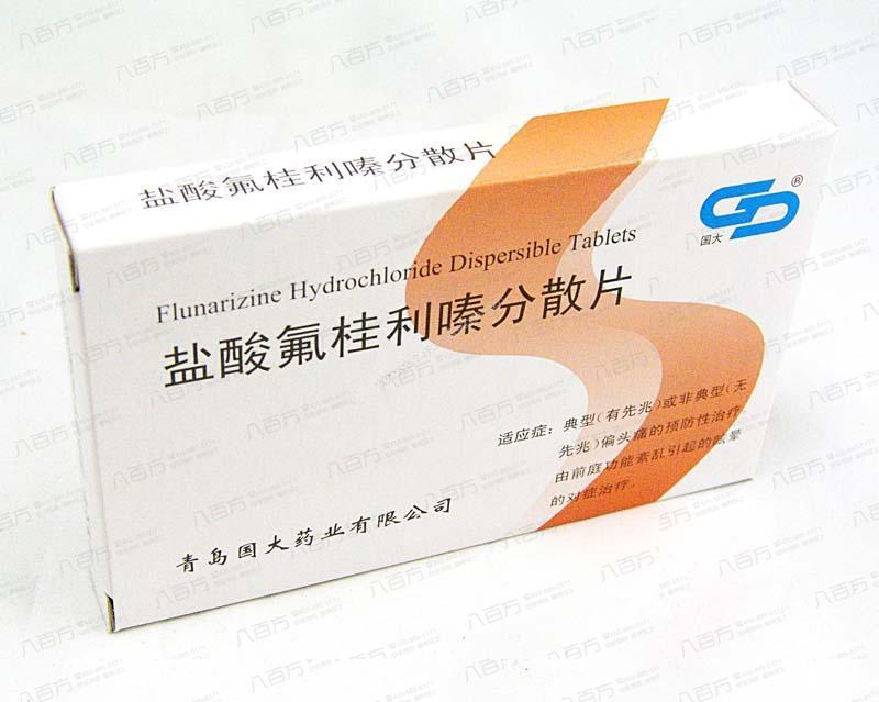 盐酸氟桂利嗪分散片