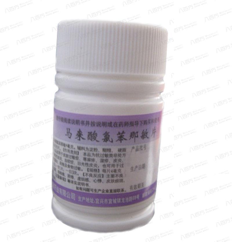 马来酸氯苯那敏片(别名:扑尔敏)