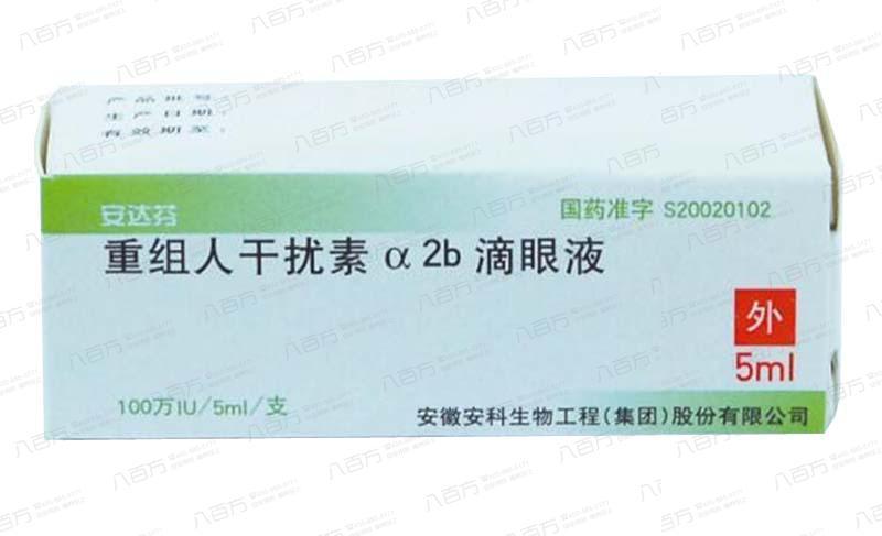 安达芬 重组人干扰素α2b滴眼液
