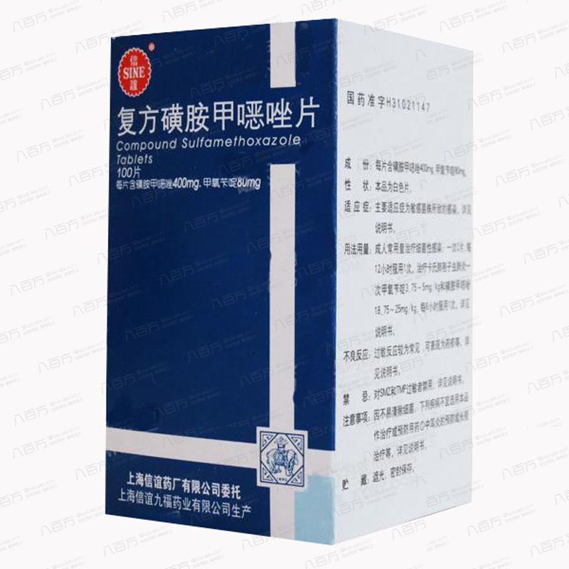 復方(fang)磺胺(an)甲?f唑(shi)片